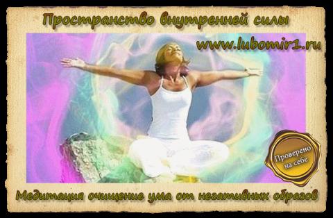 Медитация очищение ума от негативных образов