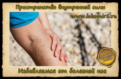Избавляемся от болезней ног