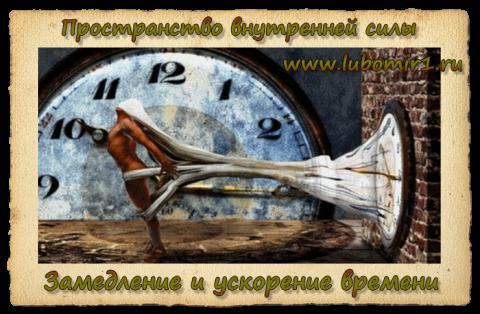 Замедление и ускорение времени