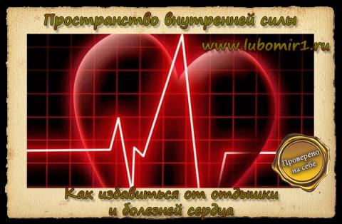 Как избавиться от отдышки и болезней сердца