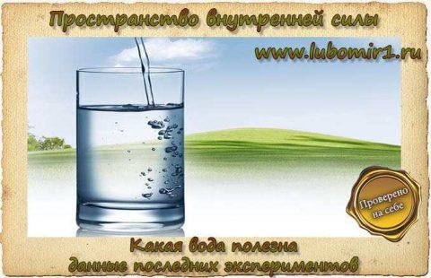 Какая вода полезна— данные последних экспериментов