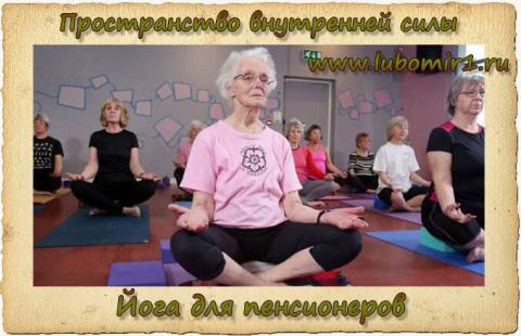 Йога для пенсионеров