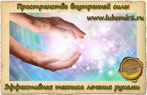 Эффективная техника лечения руками