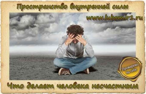 Что делает человека несчастным