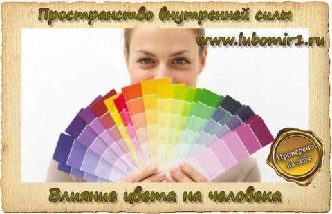 Влияние цвета на человека-как цвет влияет на состояние