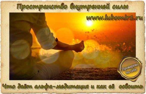Что даёт альфа-медитация и как её  освоить