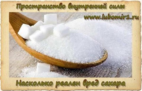 Насколько реален вред сахара