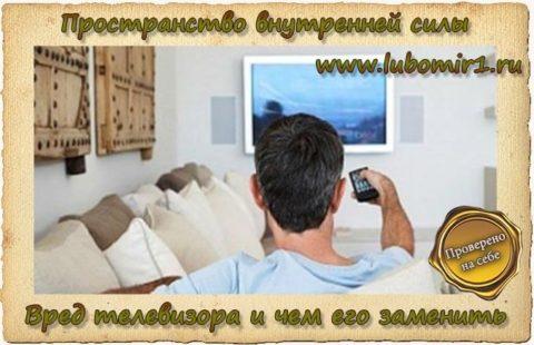 Вред телевизора и чем его заменить