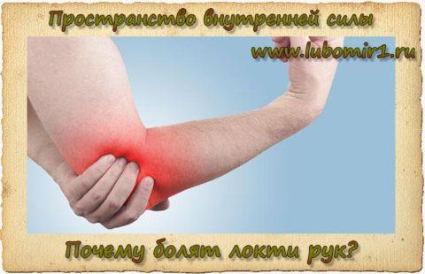 Почему болят локти рук?
