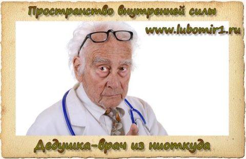 Дедушка-врач из ниоткуда