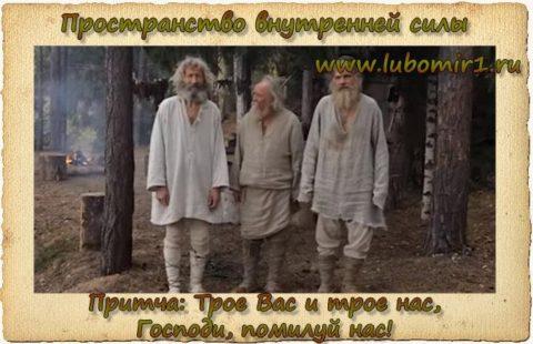 Притча: Трое Вас и трое нас, Господи, помилуй нас!