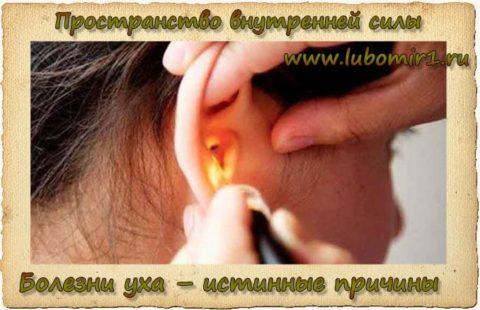 Болезни уха – истинные причины