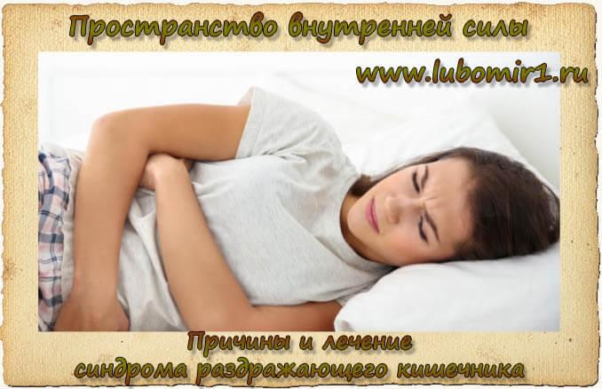 синдром раздражающего кишечника