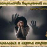 Психология и карта страхов