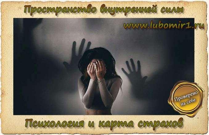 Психология страхов