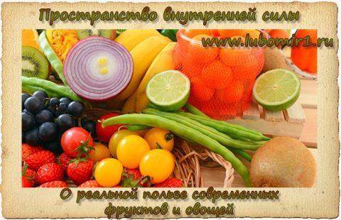 О реальной пользе современных фруктов и овощей