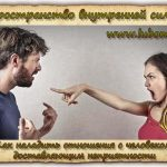 Как наладить отношения с человеком, доставляющим неприятности