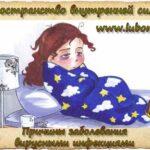 Причины заболевания вирусными инфекциями