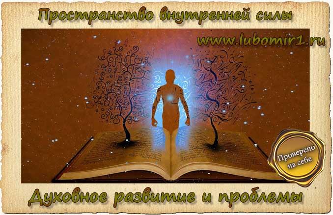 Духовное развитие и проблемы