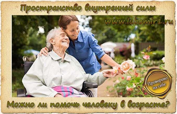 Можно ли помочь человеку в возрасте