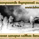 Нереальная история подвига батальона